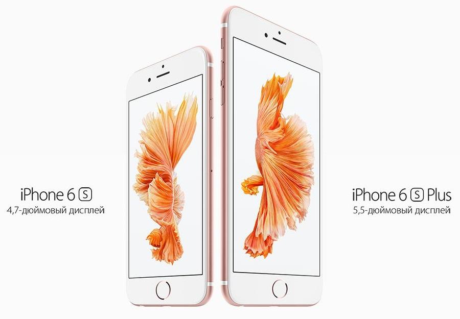 iPhone 6s и 6s Plus