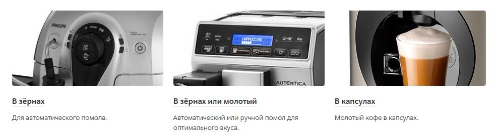 Кофемашины в М.Видео