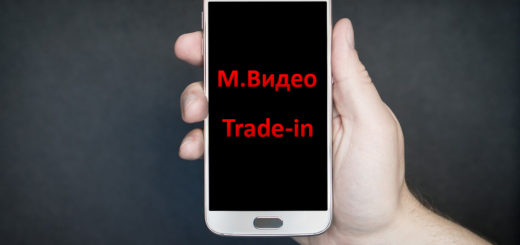 Трейд Ин (Trade In)