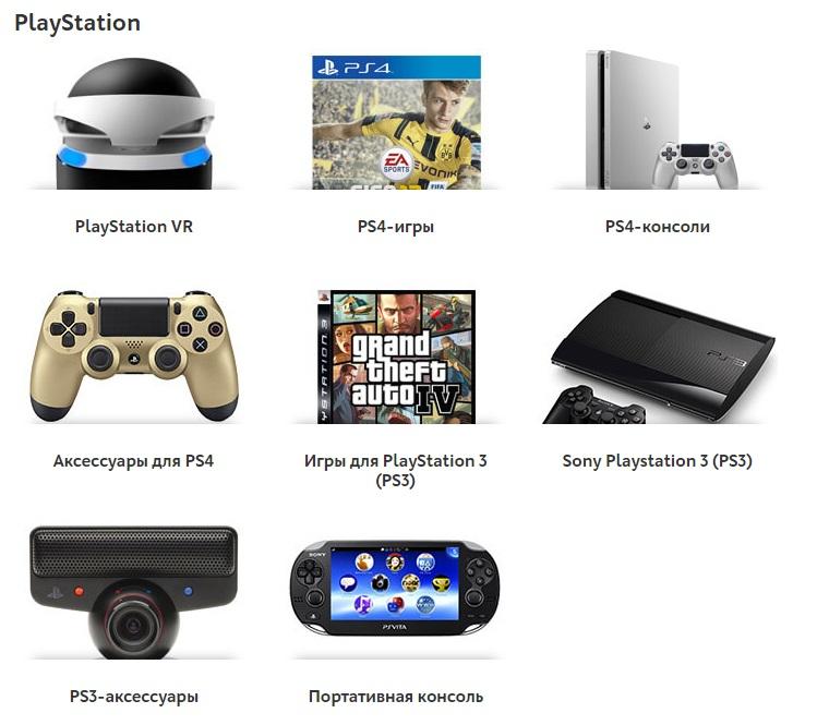 Консоли, игры и аксессуары Sony Playstation