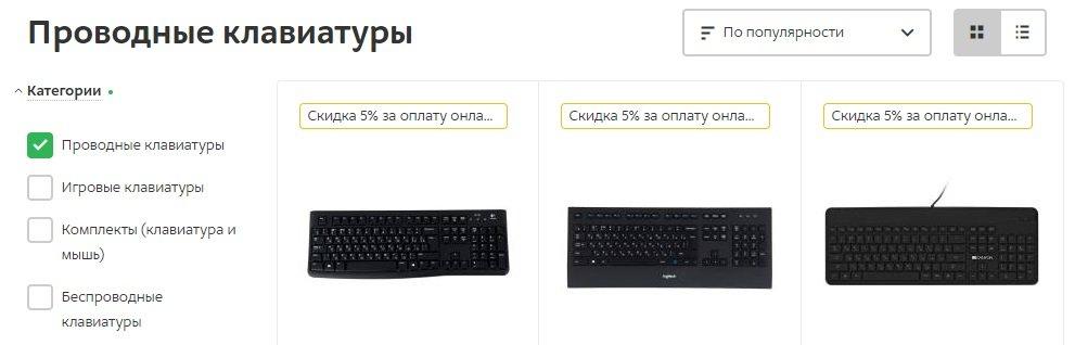 клавиатуры проводного типа