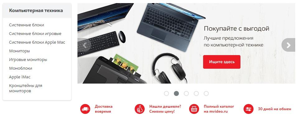 Компьютеры в М.Видео