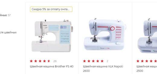 Швейные машинки в М.Видео