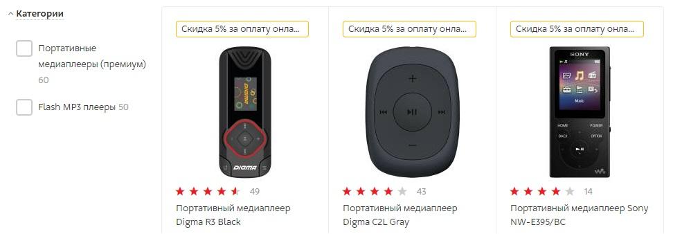 MP3 плееры в М.Видео